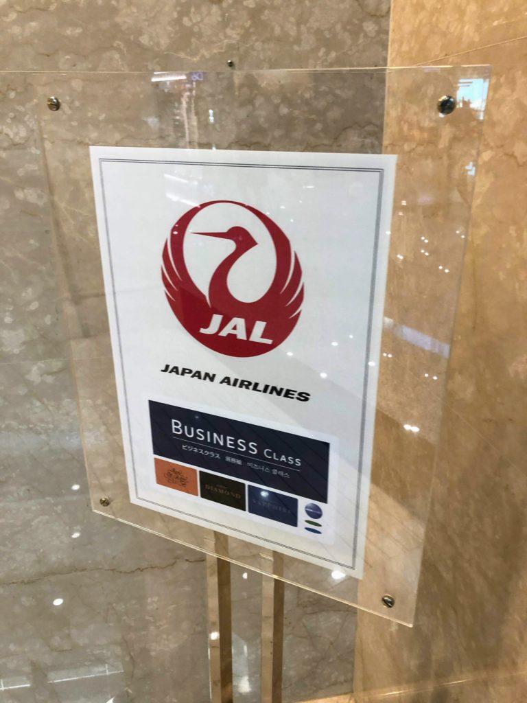 JAL桃園空港ラウンジの看板