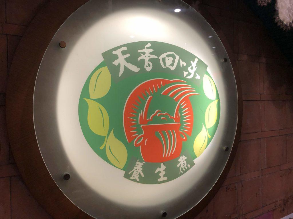 台北の天香回味