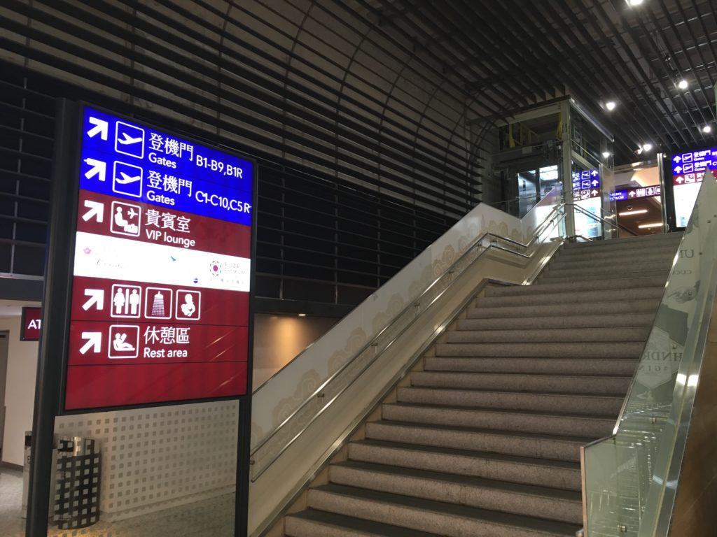 桃園空港第一ターミナル、ラウンジへの階段