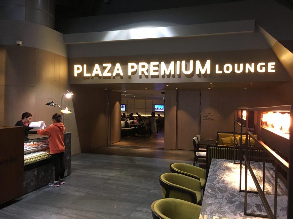 桃園空港第二ターミナル、プラザプレミアムラウンジ