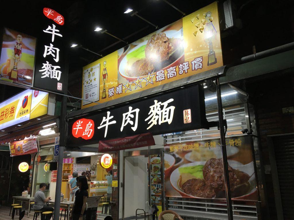 半島牛肉麺の店頭