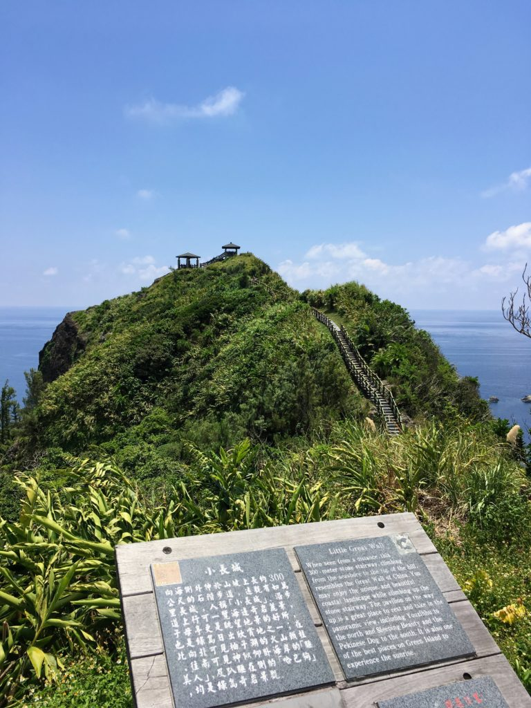 緑島の小長城