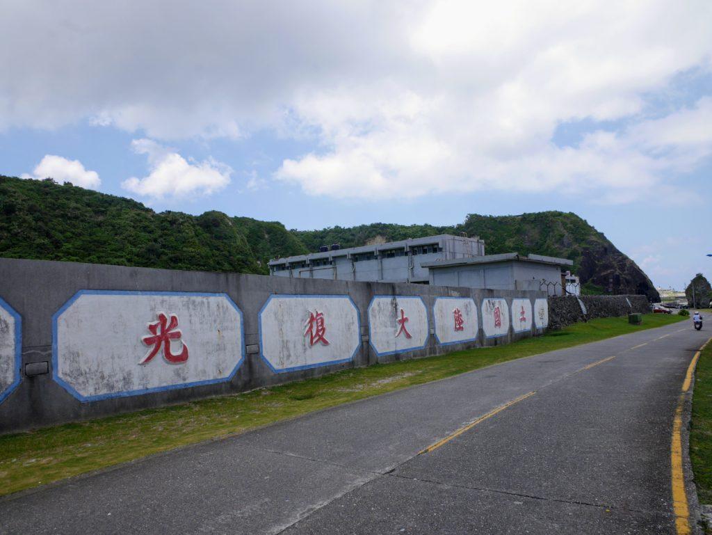 緑島監獄の外壁