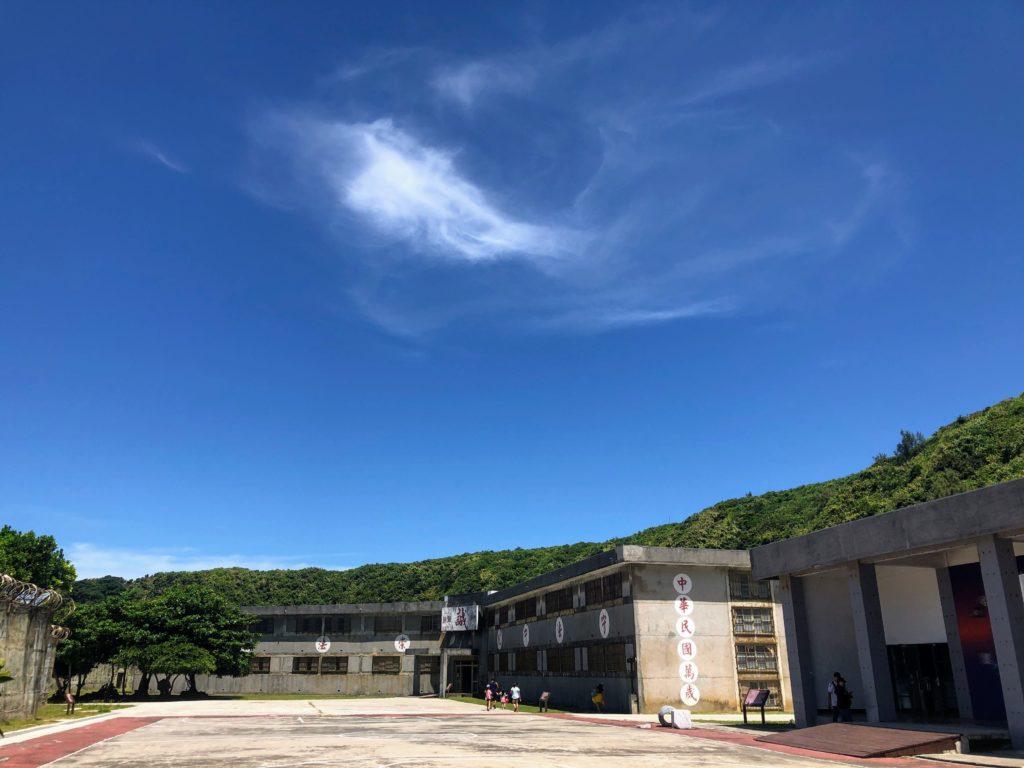 緑島の監獄跡