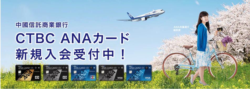 台湾のANAカード