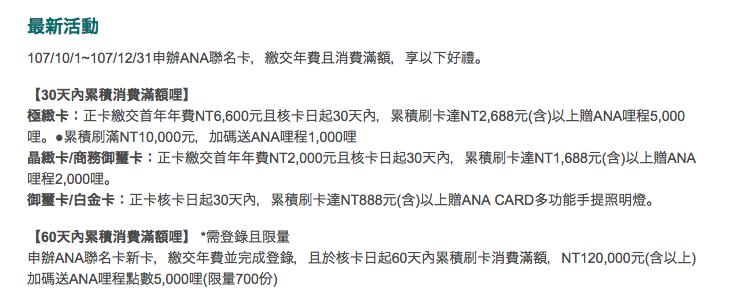 台湾のANAカード、入会特典