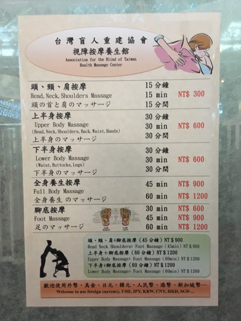 桃園空港第2ターミナルのマッサージの価格