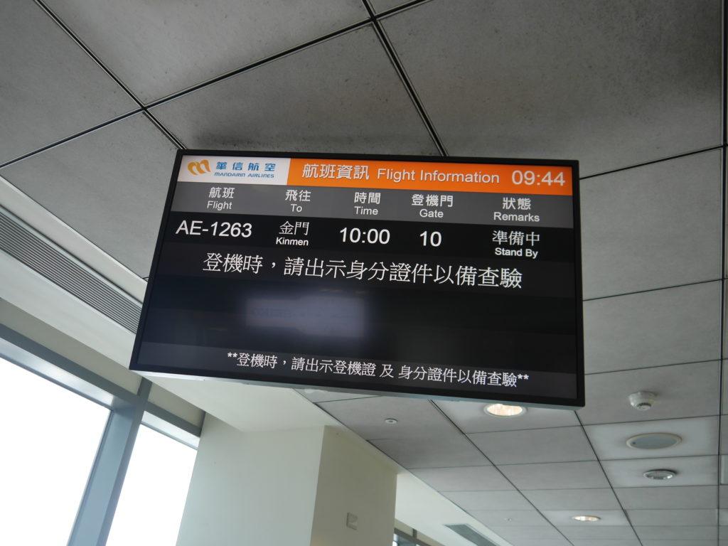松山空港での飛行機案内