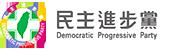 民主進歩党