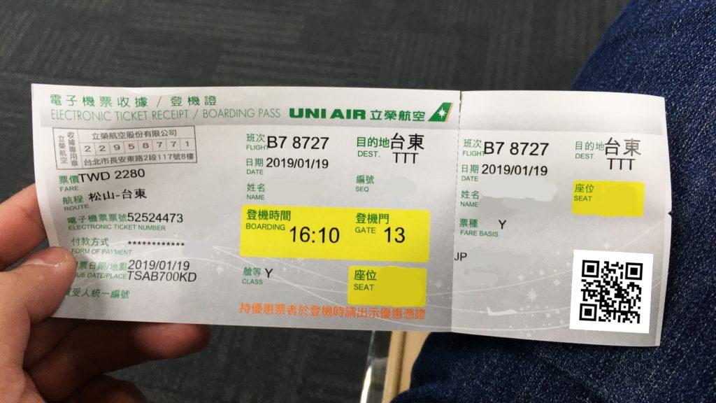 台湾の国内線チケット
