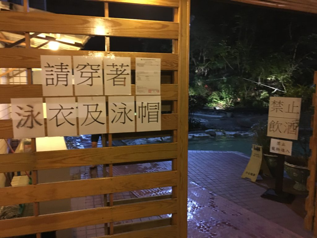 台東のホテルの温泉