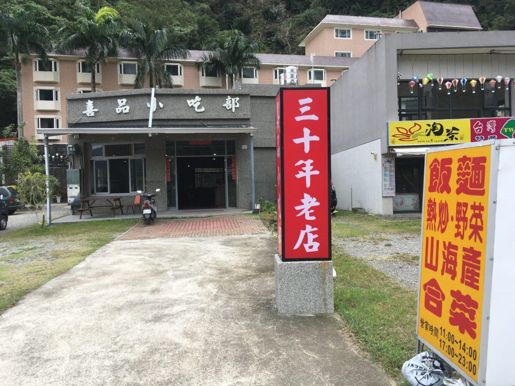 知本温泉の朝ごはん