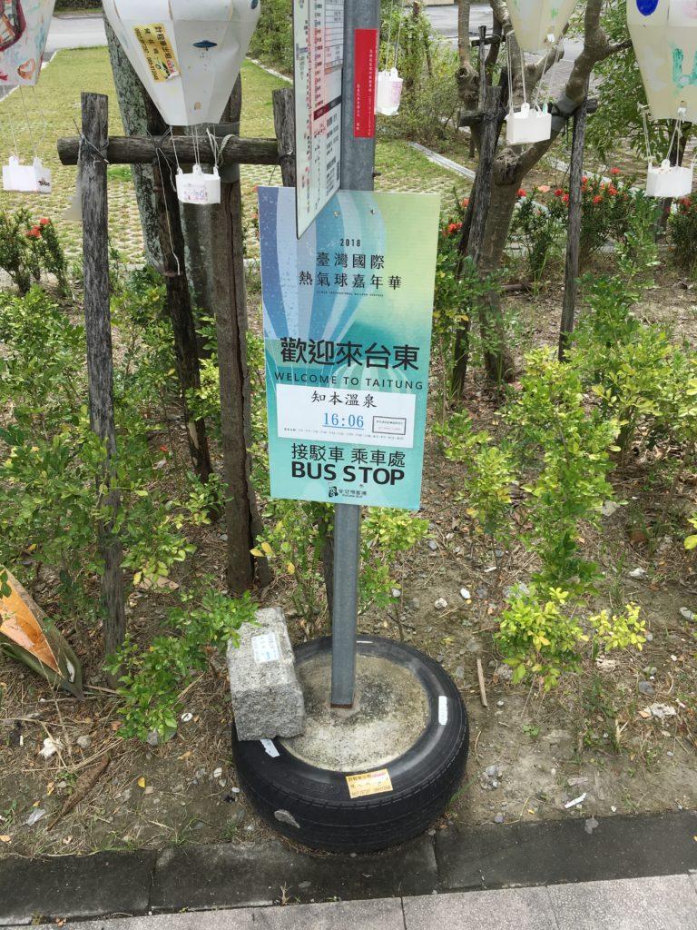 知本温泉のバス停