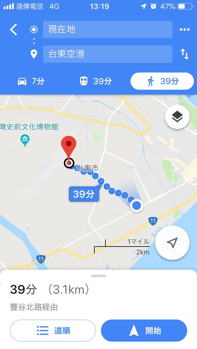 知本から台東空港へ