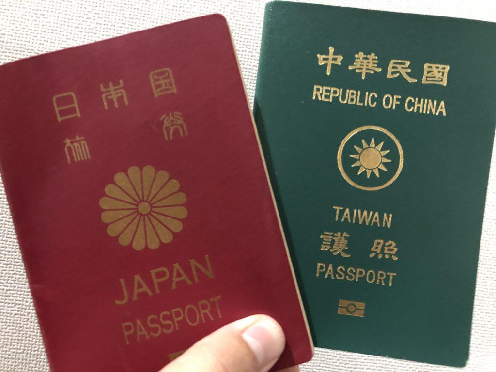 日本と台湾のパスポート