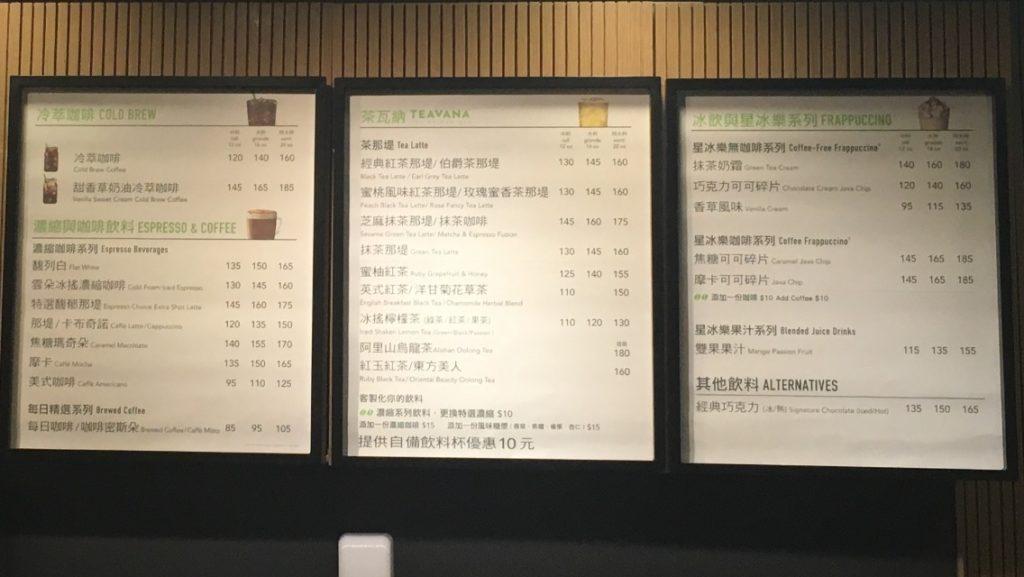 台湾スタバのメニューと価格