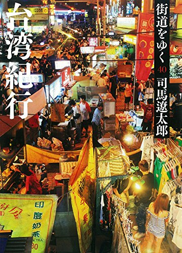 街道をゆく 台湾紀行