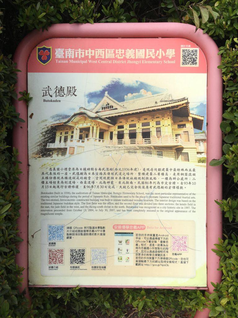 台南武徳殿の説明