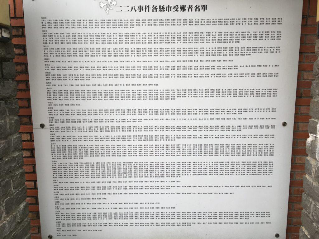 二二八紀念館にある被害者名簿