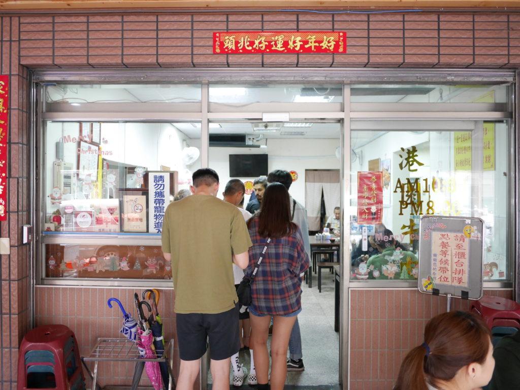 高雄の港園牛肉麺