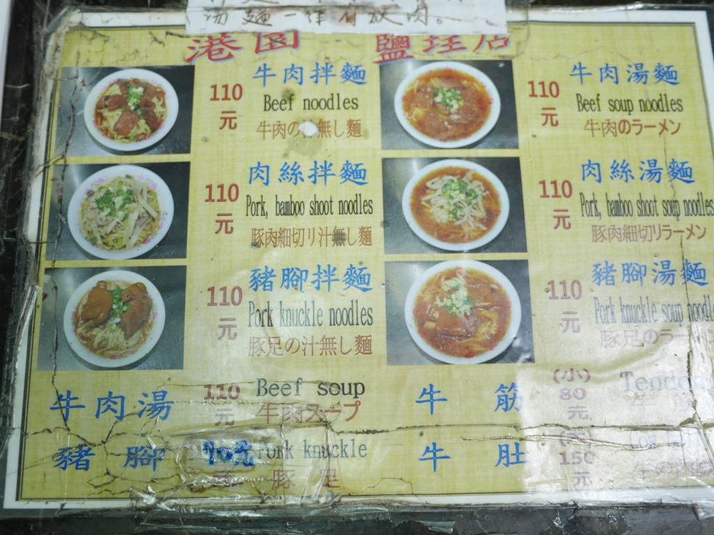 港園牛肉麺のメニューと価格
