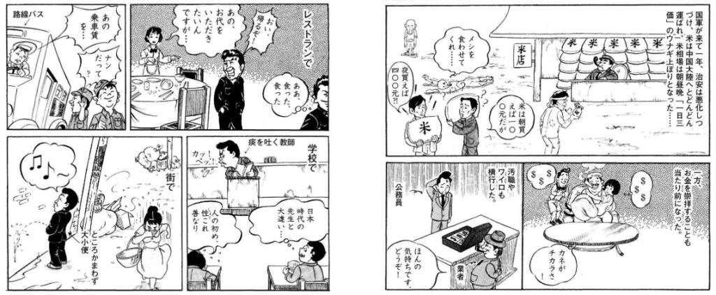 漫画台湾二二八事件