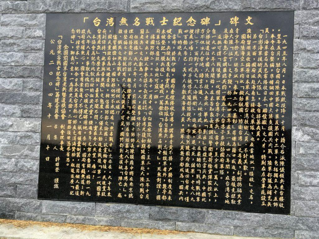 戦争と平和紀念公園の碑文