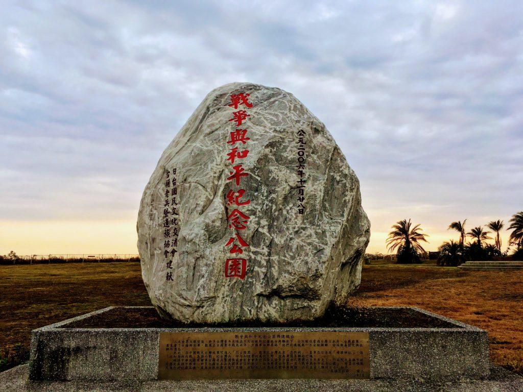 戦争と平和紀念公園