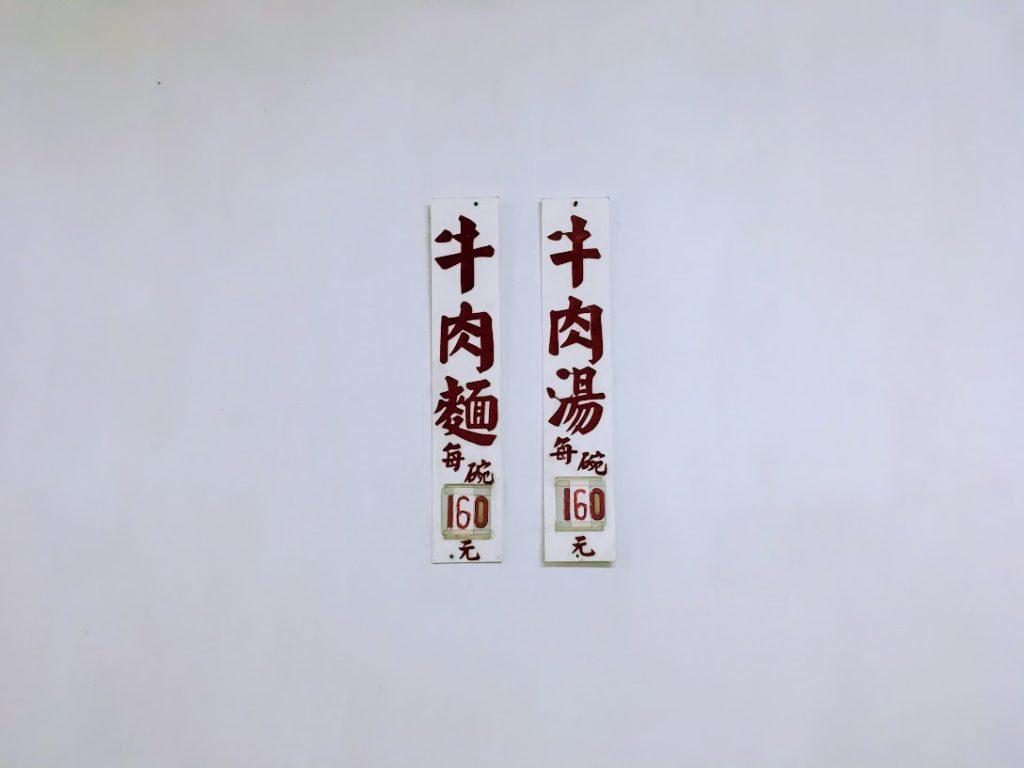 六福牛肉麺のメニュー