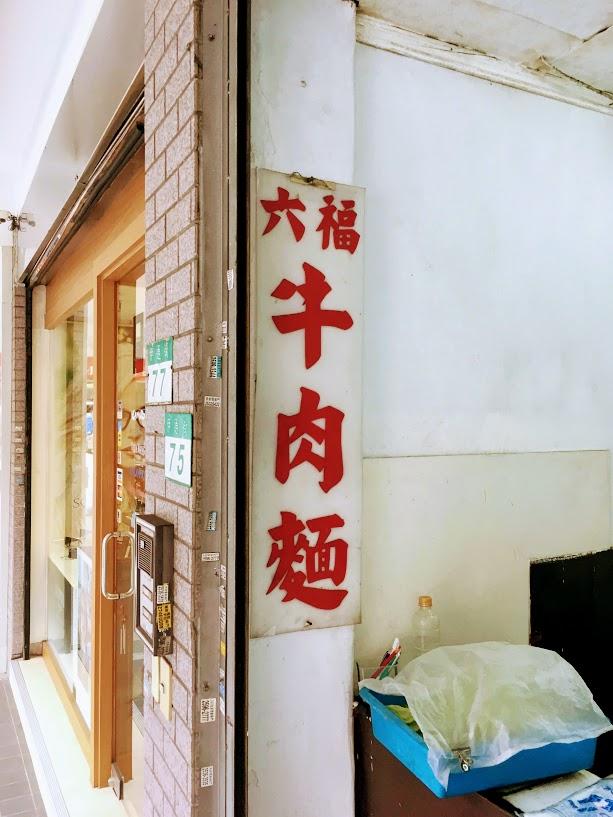 六福牛肉麺の店頭