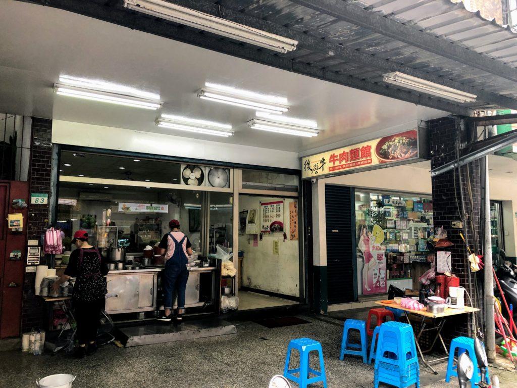 後壁牛牛肉麺館