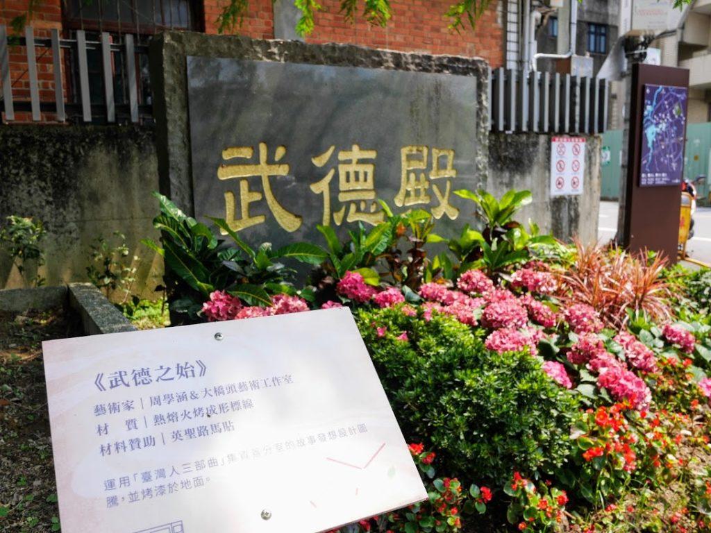 龍潭の武徳殿の入り口