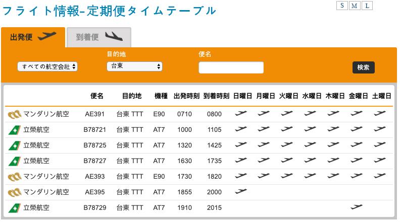 松山から台東への飛行機スケジュール