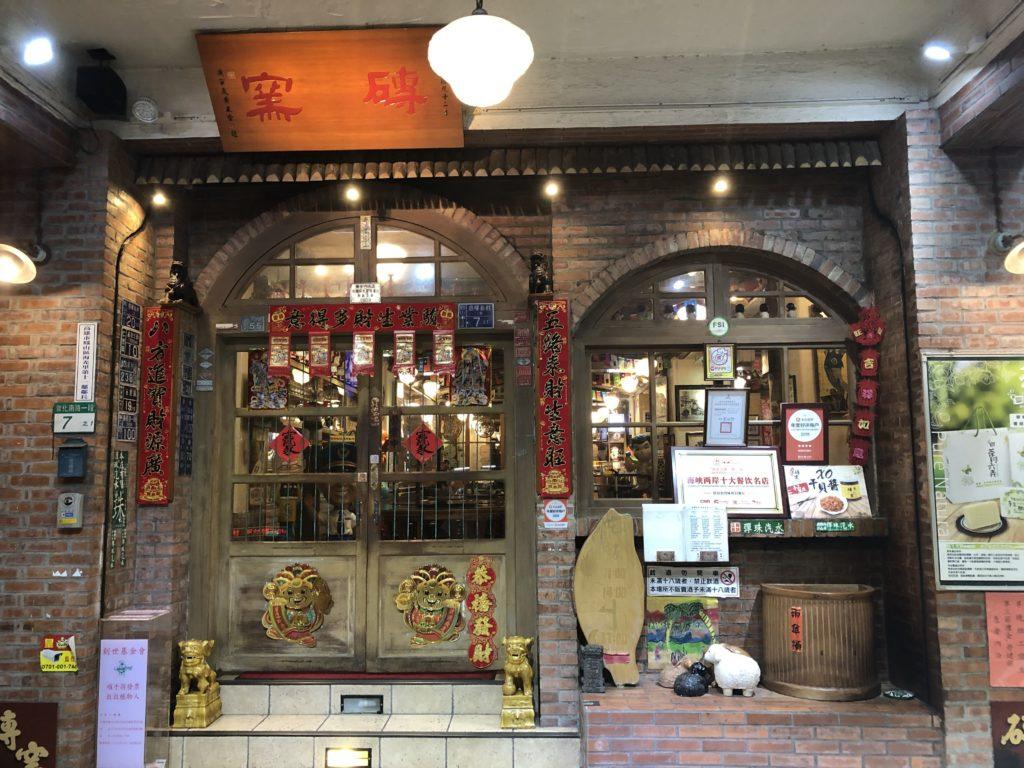 磚窯古早味懷舊餐廳の敦化南路店
