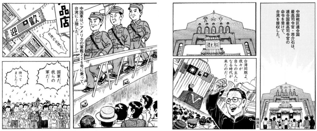 漫画台湾二二八事件1、2ページ