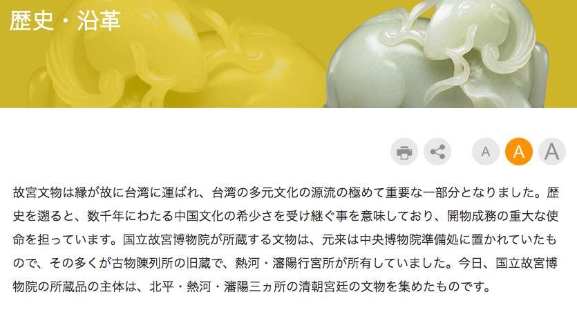 故宮のホームページ