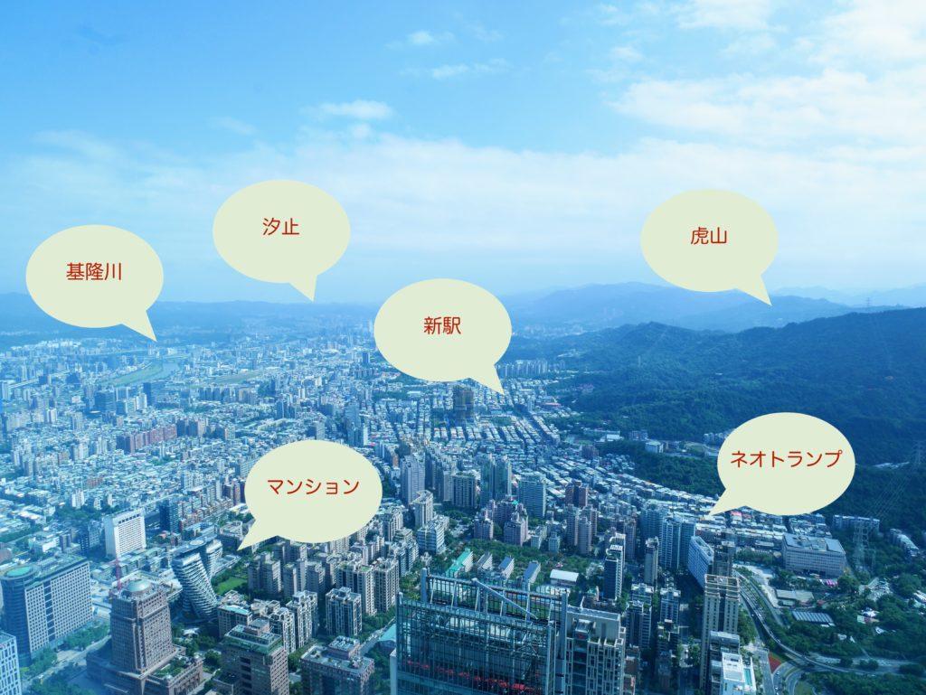 台北101からの景色