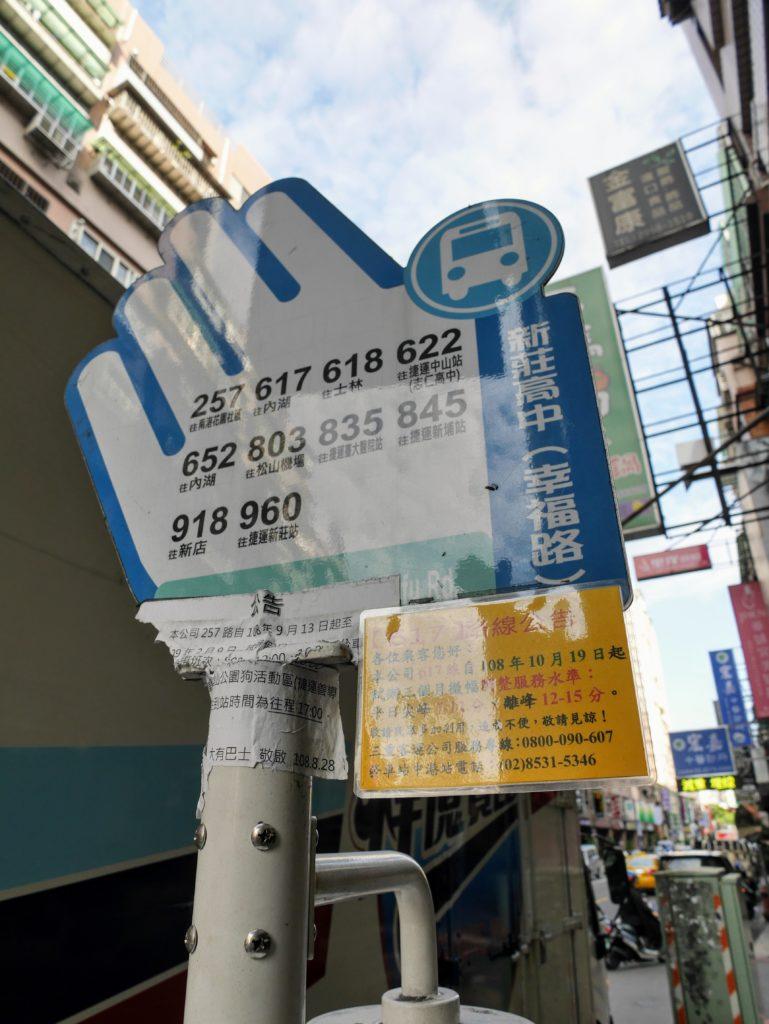 幸福路のバス停