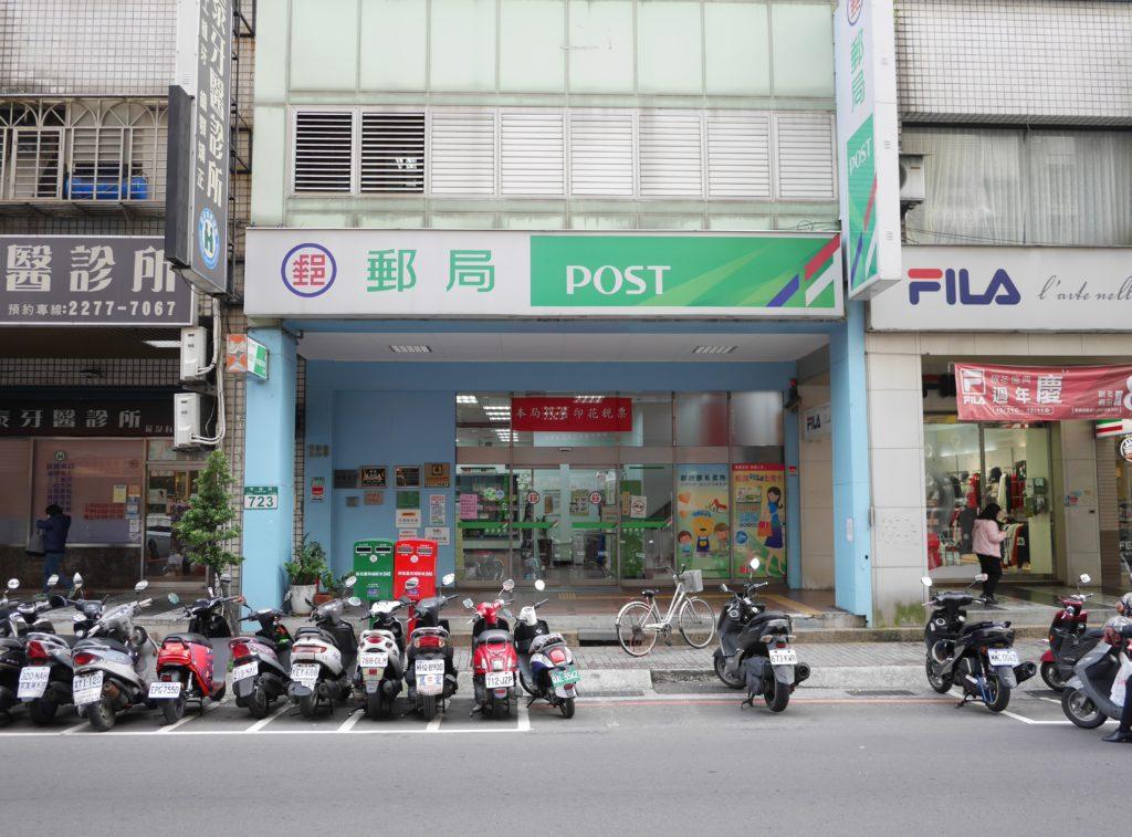 幸福郵便局