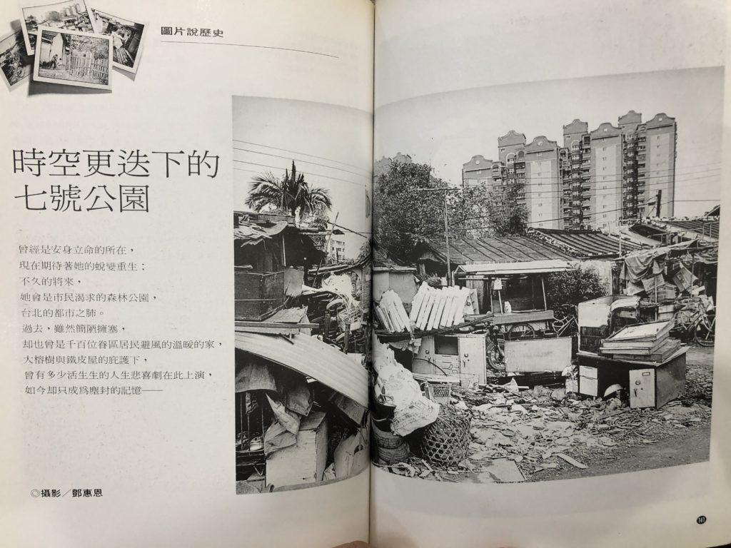 当時の林森公園「台湾大街風情(吳光庭,丁榮生)」