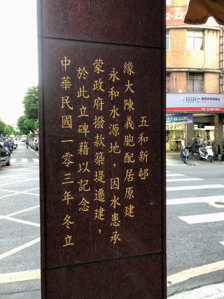 五和新邨の碑文