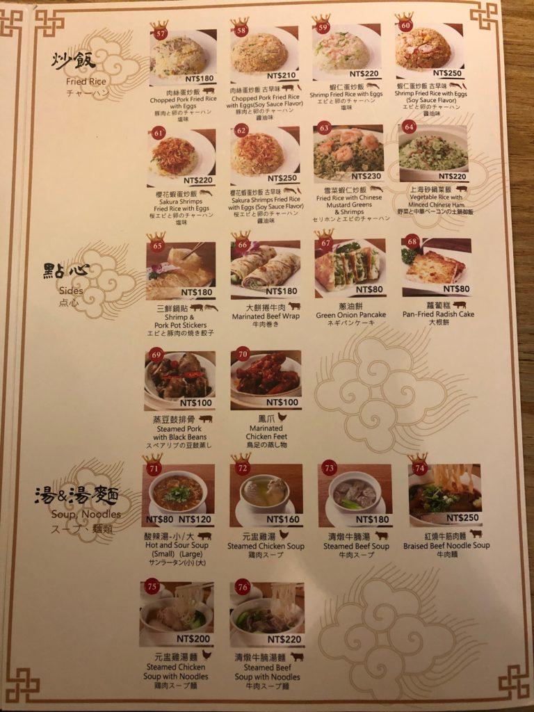 杭州小籠湯包のメニューと価格表
