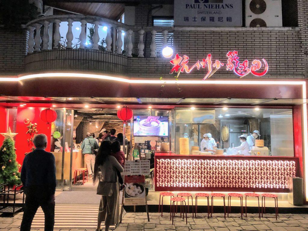 杭州小籠湯包(民生東路店)
