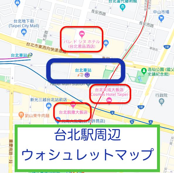 台北駅周辺のウォシュレットマップ