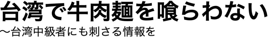台湾で牛肉麺を喰らわない