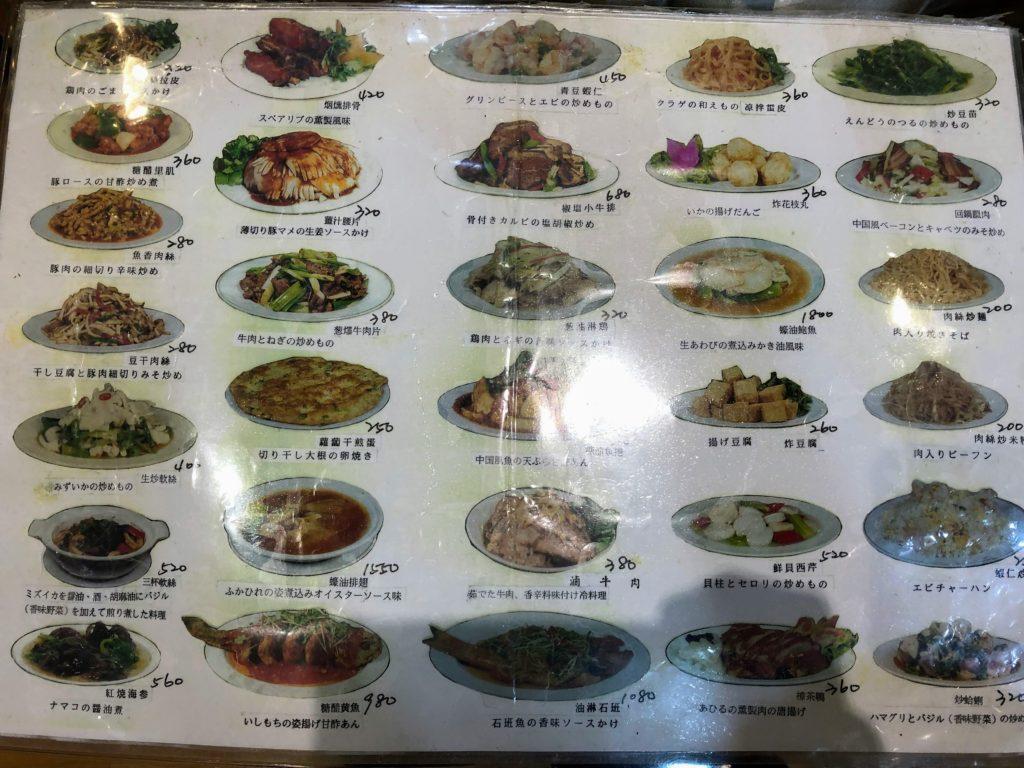 樺慶川菜餐庁のメニュー