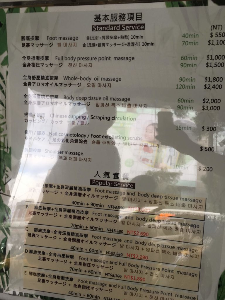 行天宮近くのマッサージ屋:活泉足体養護中心のメニューと価格