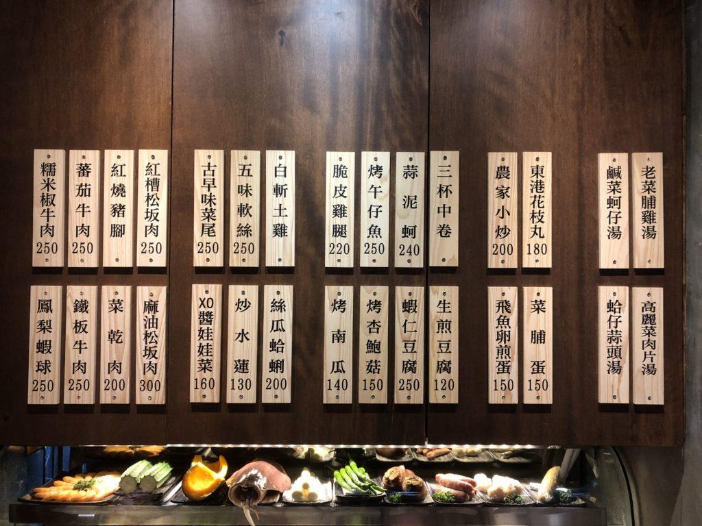 豊盛食堂のメニューと価格表