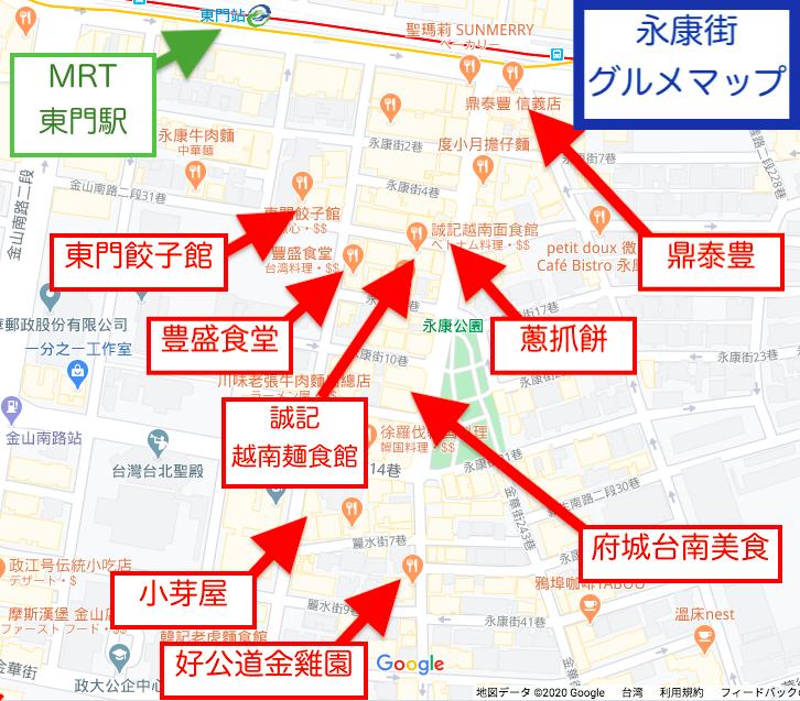 永康街グルメマップ